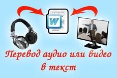 Транскрибация, перевод из аудио, видео, фото, скан в Word 15 - kwork.ru