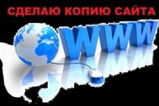 Скопировать любой сайт, одностраничный сайт, интернет-магазин 7 - kwork.ru