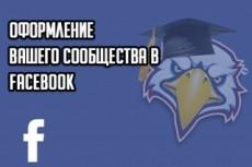 Оформлю сообщество Facebook 10 - kwork.ru