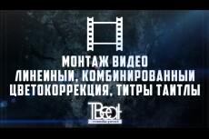 Монтаж ваших материалов для видеороликов 23 - kwork.ru