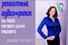 Дикторская начитка, реклама, автоответчик, презентация 7 - kwork.ru
