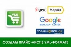 Внесу изменения, доработаю сайт 3 - kwork.ru