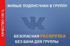 5000 русских подписчиков +3000 лайков 33 - kwork.ru