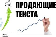 Напишу продающий текст, с конверсией от 7% и выше 9 - kwork.ru