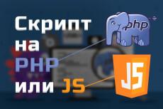 Напишу скрипт на PHP любой сложности 18 - kwork.ru