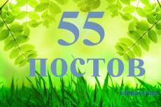 Контент для группы ВКонтакте. 100 постов. Можно в разные сообщества 17 - kwork.ru