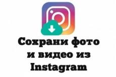Сохраню все фото с instagram 5 - kwork.ru