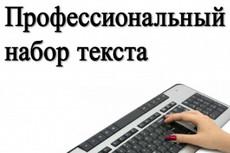 Качественный контент для вашего сайта 6 - kwork.ru