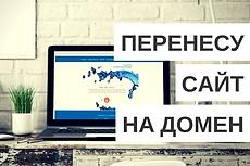 Домены и хостинги 12 - kwork.ru