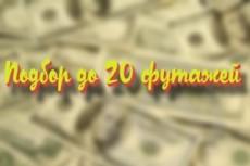 Обработаю 3 видео 24 - kwork.ru