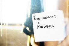 Исправлю ошибки в тексте 15 - kwork.ru