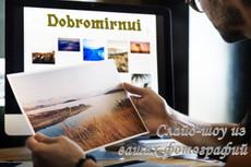 Эффектное слайд-шоу из Ваших фотографий 8 - kwork.ru
