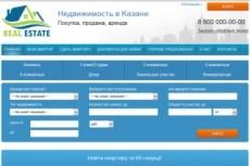 Продам сайт Строительный Портал 9 - kwork.ru