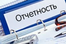 Нулевая отчетность 18 - kwork.ru