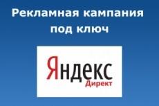 Профессиональная настройка РСЯ на 5 объявлений 37 - kwork.ru