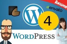 Betheme V20. 8. 4 - на русском языке шаблон WordPress 7 - kwork.ru