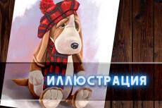 Отрисовка и создание иллюстраций и картинок в векторе 20 - kwork.ru