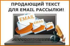 2 в 1 - Красивый шаблон письма+ email рассылка 4 - kwork.ru