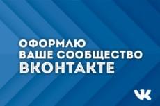 Оформлю ваше сообщество в одной из популярных социальных сетей вк 13 - kwork.ru