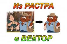 Подготовлю векторное изображение под порезку 17 - kwork.ru