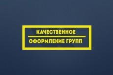 Сделаю баннер или аватар для группы вконтакте 23 - kwork.ru