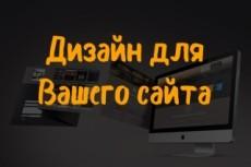 Создам Lаnding Page 12 - kwork.ru