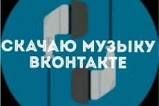Скачаю музыку с социальной сети Вконтакте и загружу на файлообменник 17 - kwork.ru