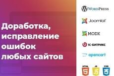Исправлю или доработаю сайт на битрикс 9 - kwork.ru