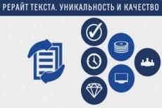 Сделаю ваш текст уникальным 43 - kwork.ru