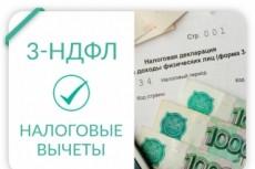 Проконсультирую, помогу заполнить декларацию 3-НДФЛ 17 - kwork.ru