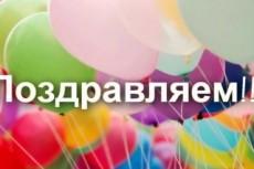 Оригинально переделаю любую песню для любого случая 6 - kwork.ru