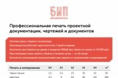 Оформлю симпатично ваше коммерческое предложение 42 - kwork.ru