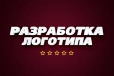 Создание логотипов 35 - kwork.ru