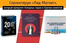 Сделаю 5 штук ТЗ для копирайтера для продающих текстов 19 - kwork.ru