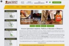 Выполню вёрстку веб-страницы по Вашему шаблону (макету) 6 - kwork.ru