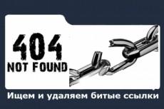 Сделаю ссылки сайта в тач 23 - kwork.ru