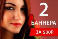 Баннер для сайта 155 - kwork.ru