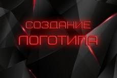 З логотипа по цене одного 12 - kwork.ru