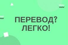 Перевод Английский - Русский - Английский 24 - kwork.ru