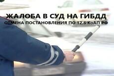 Готовая жалоба В СУД 16 - kwork.ru