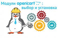 Opencart. Удаляю ненужные модули и расширения 7 - kwork.ru