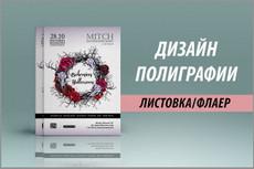 Буклет-трифолд. Дизайн, верстка, допечать 38 - kwork.ru
