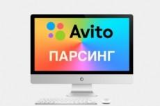 Соберу 250 номеров нужного вам раздела на Avito.ru 7 - kwork.ru
