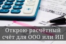 Документы на внесение изменений в ООО, ИП 14 - kwork.ru