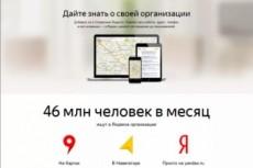 Настрою корпоративную почту для домена на Яндекс 32 - kwork.ru