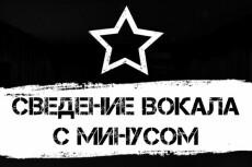Редактирование аудио 36 - kwork.ru