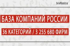 База компаний России - Охранные предприятия - Безопасность 3 - kwork.ru