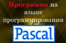 Напишу программу на Pascal ABC. NET 13 - kwork.ru