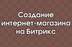Создание интернет-магазина 1с битрикс 18 - kwork.ru