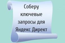 Соберу до 1000 запросов для Яндекс.Директ 5 - kwork.ru